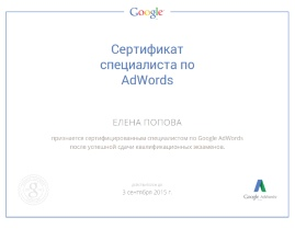 Сертификат Google AdWords, 2014 г.