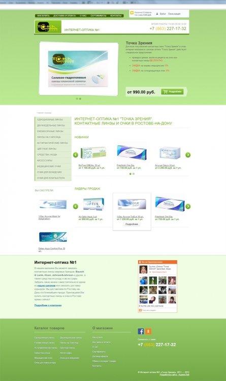 320b1b337e3 Интернет-магазин оптики