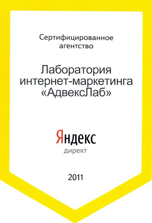 Сертифицированное агентство яндекс директ условия реклама сайта в интернете за 1000 рублей