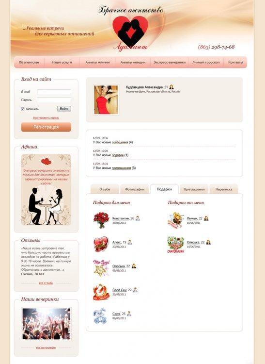 знакомств бюро сайты